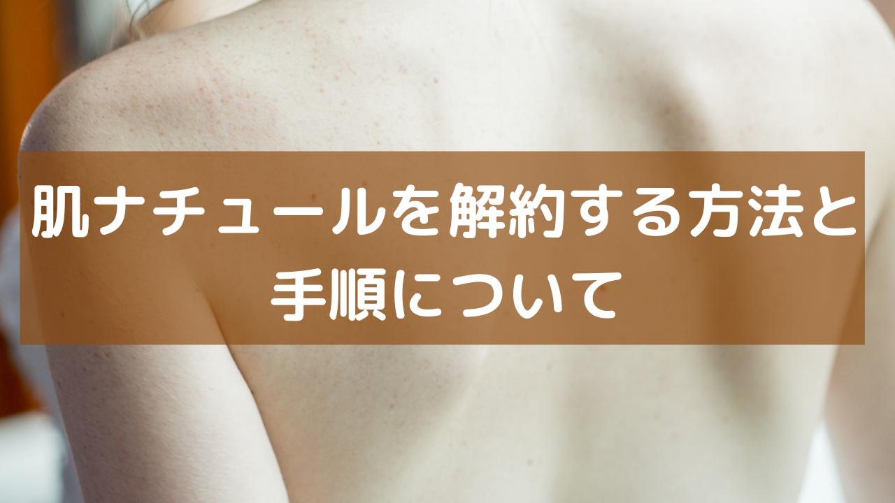 肌 ナチュール 解約 お問い合わせ|HADA...
